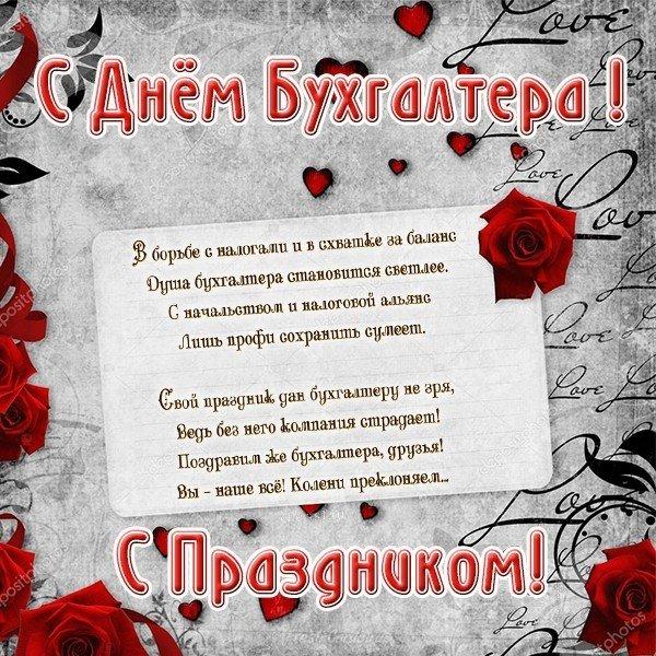 С днем бухгалтера в России открытки красивые - подборка (6)