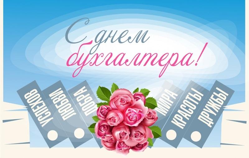 С днем бухгалтера в России открытки красивые - подборка (8)