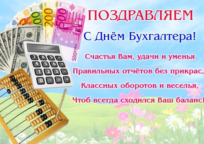 С днем бухгалтера в России открытки красивые - подборка (9)