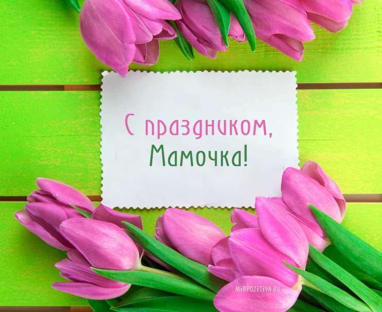 С днем матери картинки и открытки пожелания (1)