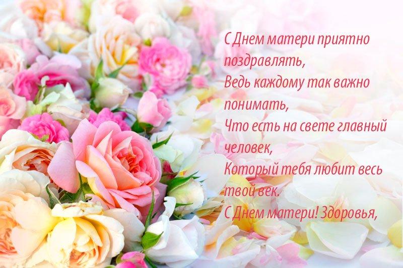 С днем матери картинки и открытки пожелания (10)