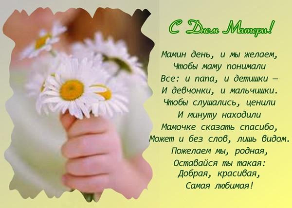 С днем матери картинки и открытки пожелания (12)