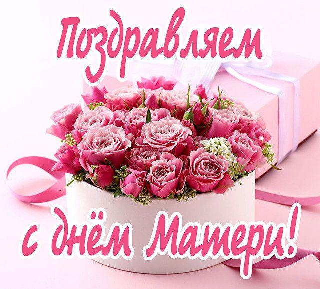 С днем матери картинки и открытки пожелания (13)