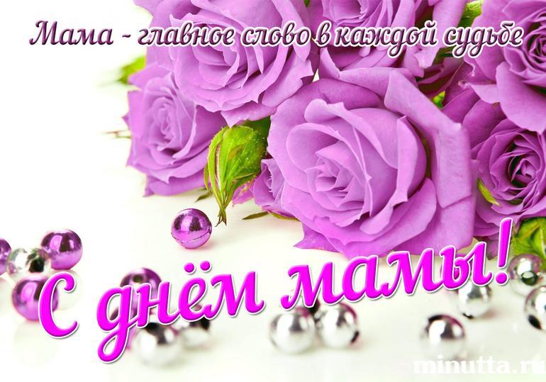 С днем матери картинки и открытки пожелания (15)