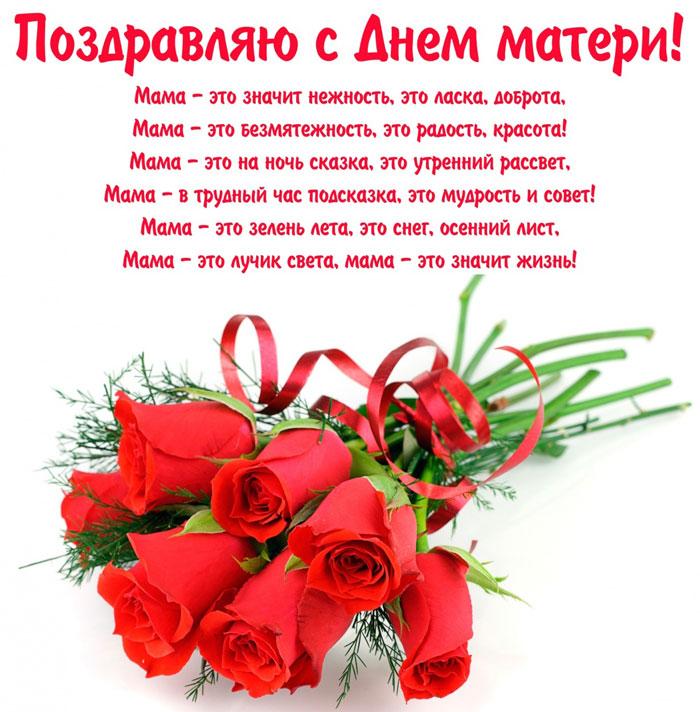 С днем матери картинки и открытки пожелания (2)