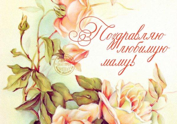 С днем матери картинки и открытки пожелания (20)