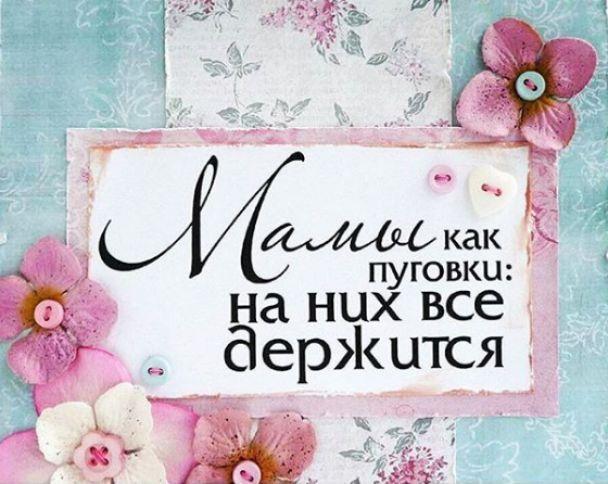 С днем матери картинки и открытки пожелания (21)