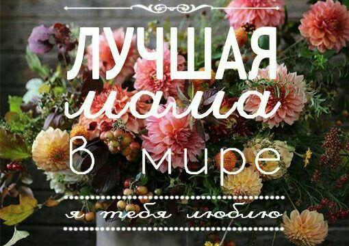 С днем матери картинки и открытки пожелания (23)