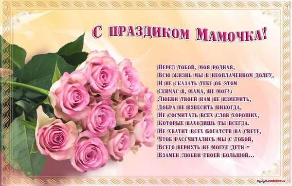 С днем матери картинки и открытки пожелания (24)