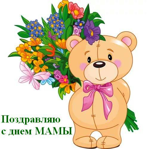 С днем матери картинки и открытки пожелания (27)