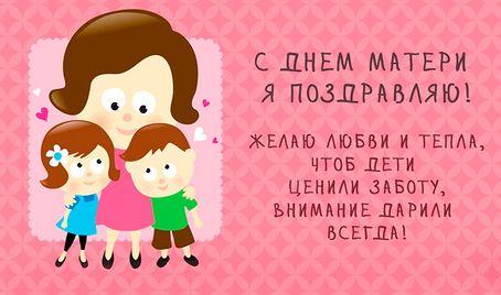 С днем матери картинки и открытки пожелания (28)