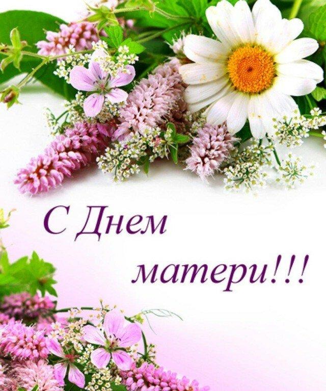 С днем матери картинки и открытки пожелания (3)