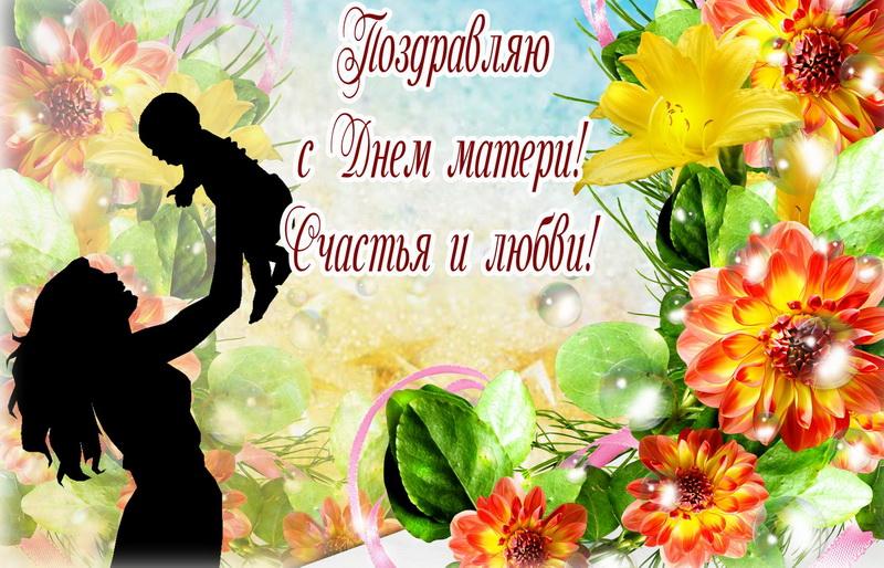 С днем матери картинки и открытки пожелания (30)