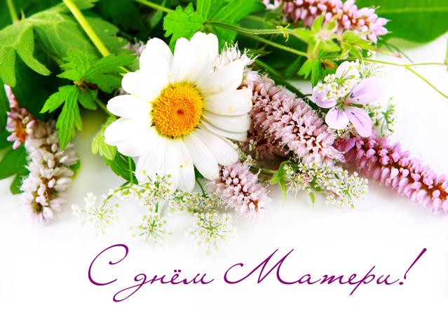 С днем матери картинки и открытки пожелания (33)