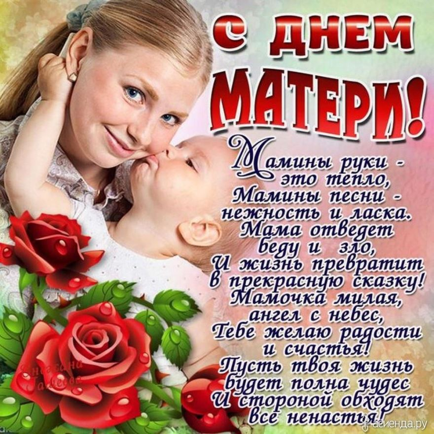 С днем матери картинки и открытки пожелания (34)