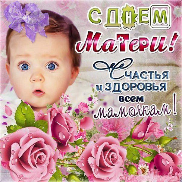 С днем матери картинки с поздравлениями фото