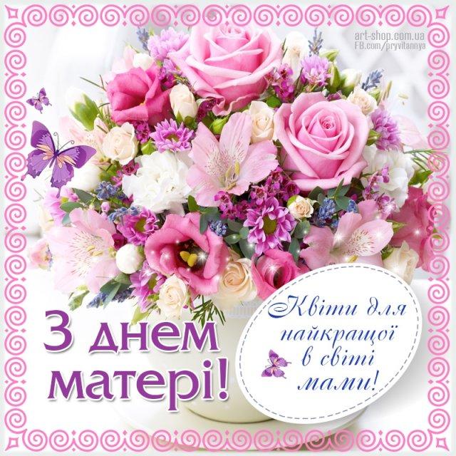 С днем матери картинки и открытки пожелания (4)
