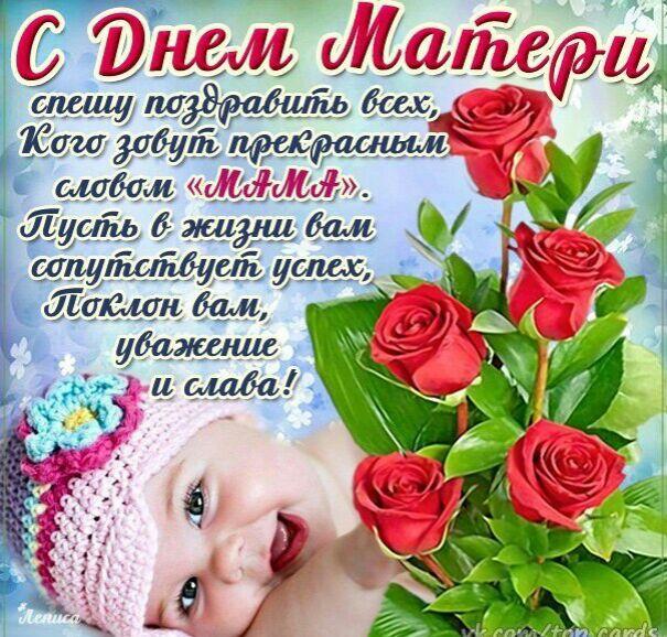 С днем матери картинки и открытки пожелания (6)