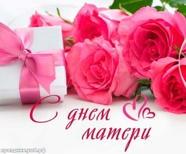С днем матери картинки и открытки пожелания (7)