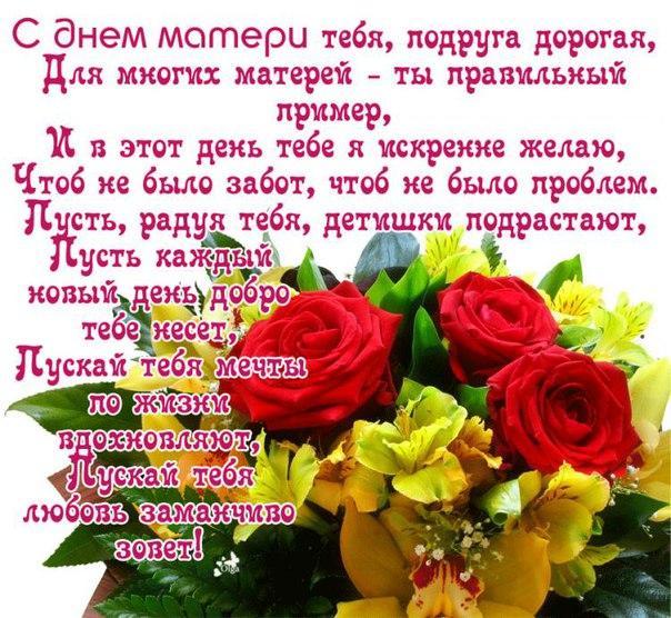 С днем матери картинки и открытки пожелания (9)