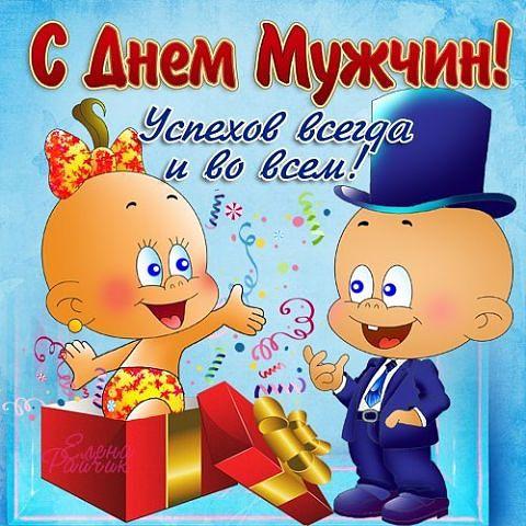 С днем мужчины милые открытки для парней (11)