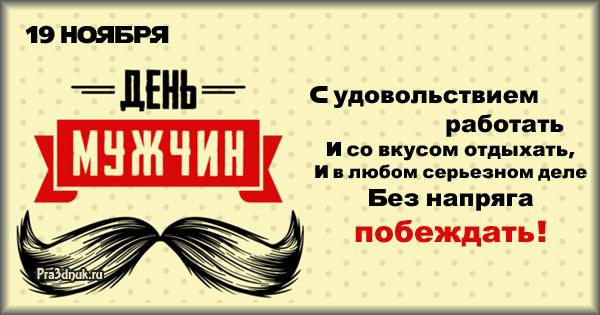 С днем мужчины милые открытки для парней (2)