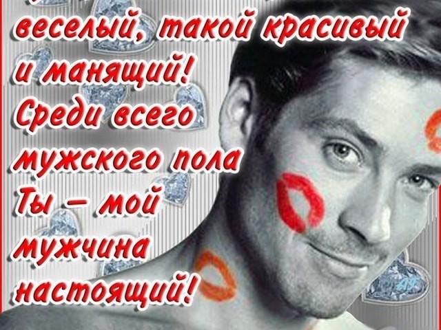 С днем мужчины милые открытки для парней (4)