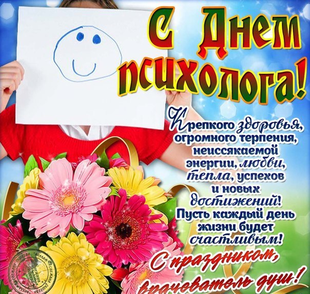 С днем психолога - удивительные и красивые открытки (10)