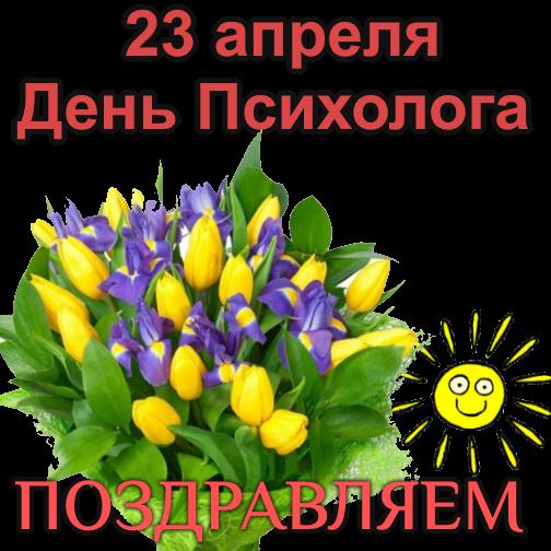С днем психолога - удивительные и красивые открытки (2)