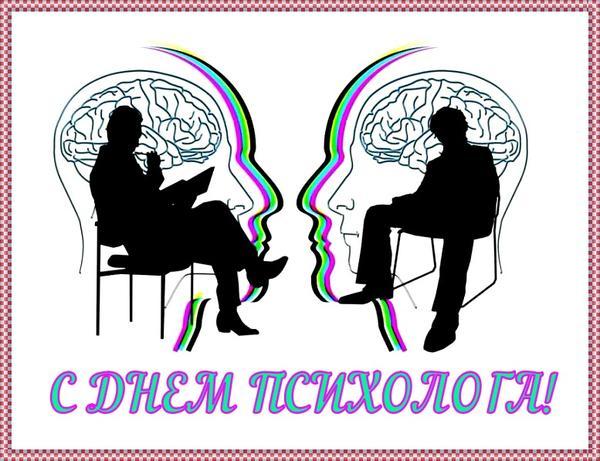 С днем психолога - удивительные и красивые открытки (22)