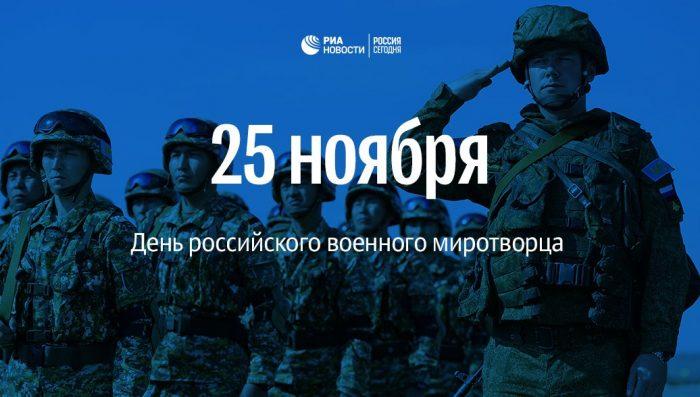 С днем российского военного миротворца картинки и открытки (12)