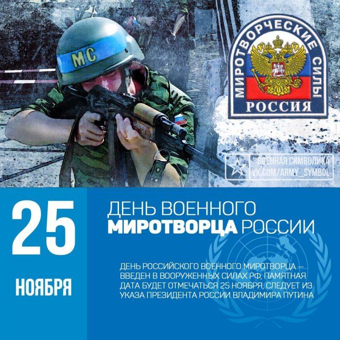 С днем российского военного миротворца картинки и открытки (3)