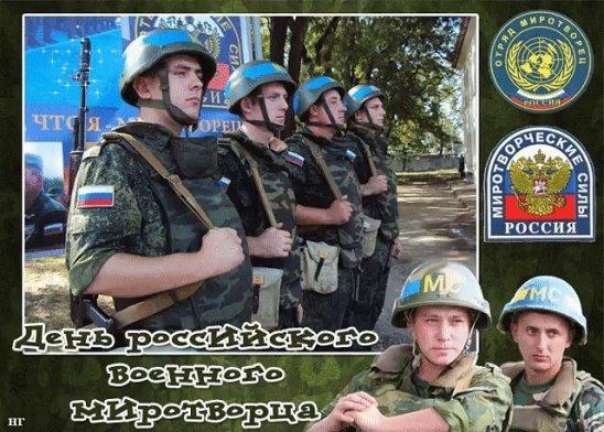 С днем российского военного миротворца картинки и открытки (6)