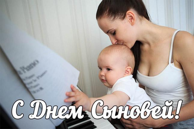 С днем сына красивые открытки и картинки (11)
