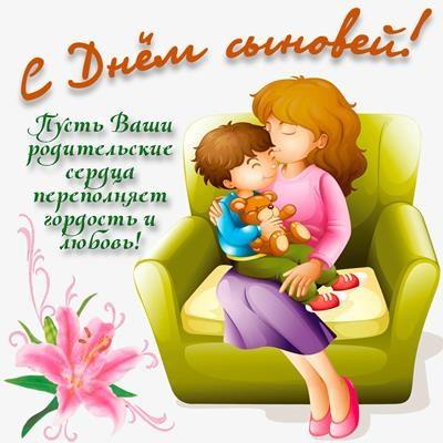 С днем сына красивые открытки и картинки (12)