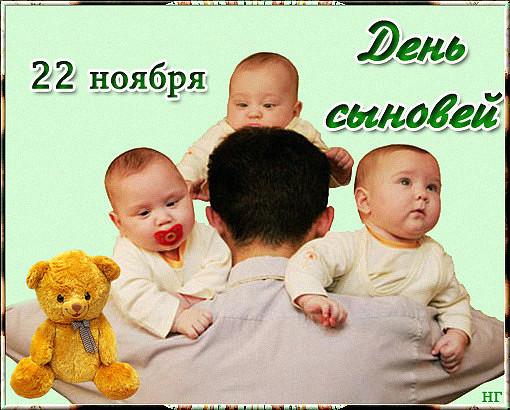 С днем сына красивые открытки и картинки (19)