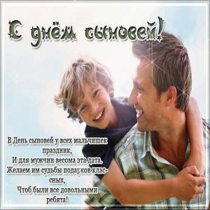 С днем сына красивые открытки и картинки (5)