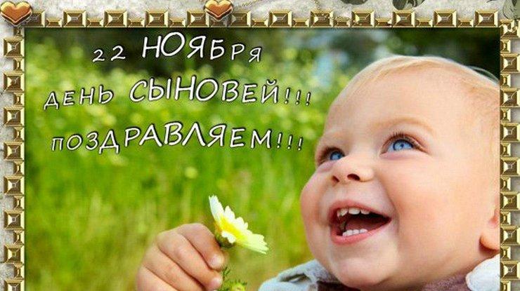 С днем сына красивые открытки и картинки (7)