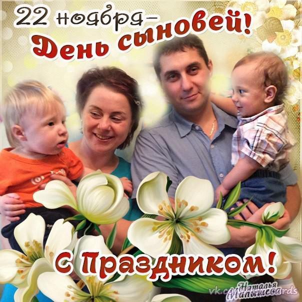 открытка ко дню сыновей здесь