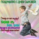 С днем сыновей красивые открытки поздравления