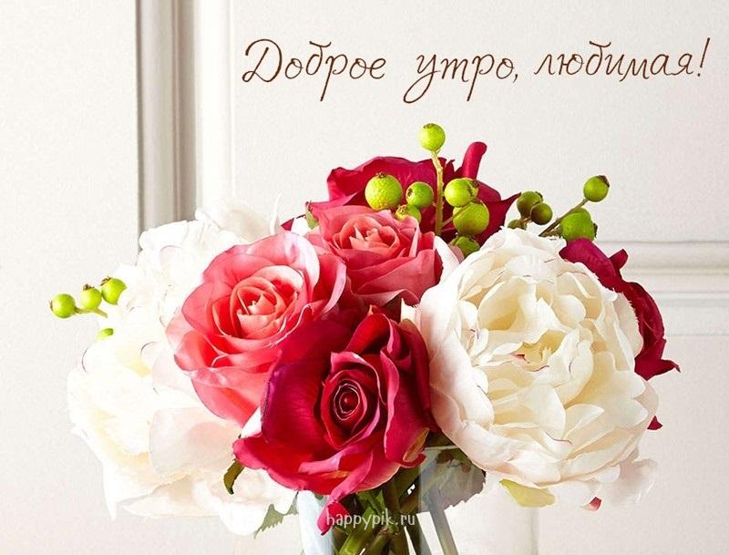 С добрым утром дорогая003
