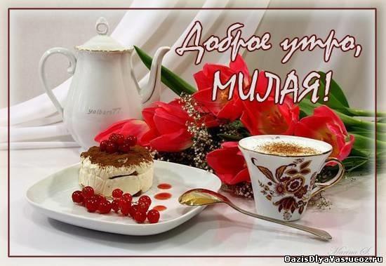 С добрым утром дорогая004