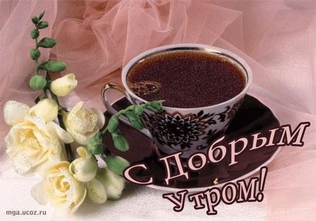 С добрым утром дорогая013
