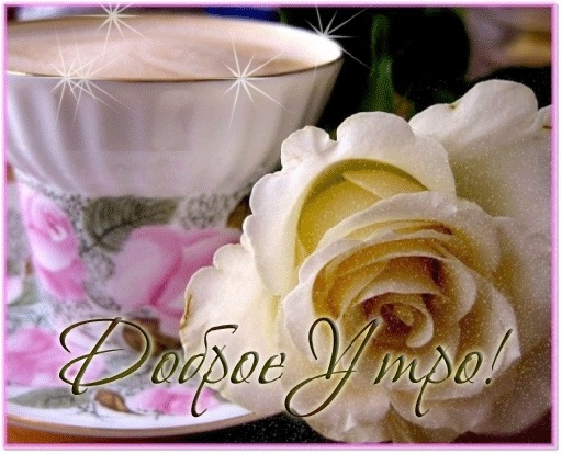 С добрым утром дорогая017