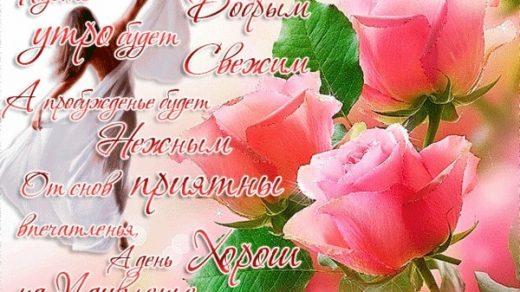 С добрым утром дорогая018