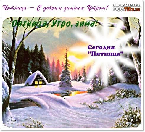 С добрым утром зимы красивые картинки (10)