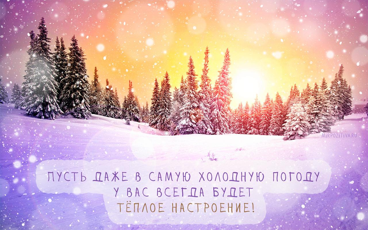 С добрым утром зимы красивые картинки (11)