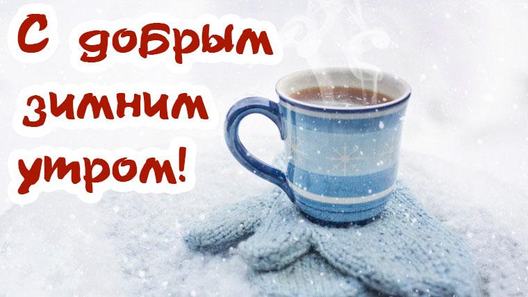 С добрым утром зимы красивые картинки (8)
