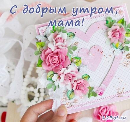 С добрым утром, мама 001