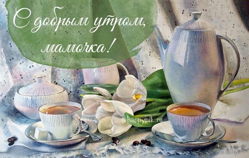 С добрым утром, мама 014